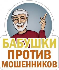 Бабушки_лого_1 (1)