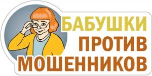 Бабушки_лого_2